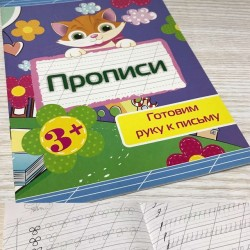 """Прописи_В-5 (24 стр) """"Готовим руку к письму"""""""