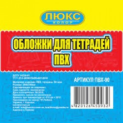 Обложка ТМ2202 А5 N для дневников и терадей ПВХ 205-346мм 90mic