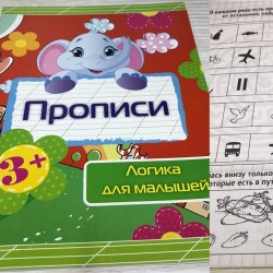 """Прописи_В-5 (24 стр) """"Логика для малышей"""""""