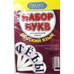 """Веер букв русск """"ЛЮКС КОЛОР"""" арт. ВБР-7373"""