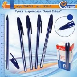 Ручка  шариковая  555-А синяя  Josef otten/50уп,1400бл,2800ящ