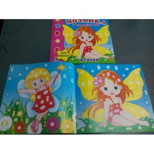Мозаика для малышей с наклейками 528 6 листов