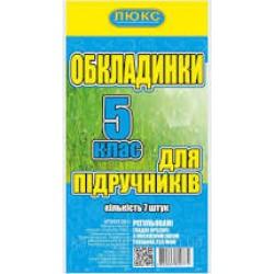 250 мкм Серия ДН Обложка для учебников  5 класс (арт 250-5)