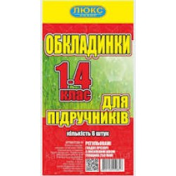 250 мкм Серия ДН Обложка для учебников  1-4 класс (арт 250-14)