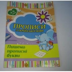 """Прописи_В-5 (24 стр) """"По математике"""""""
