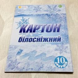 """Картон А4 белый """" Белоснежный"""" (10 лист.) Лунапак (25уп)"""