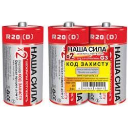 Батарейки R20 HC   НАША СИЛА