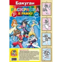 Набор раскрасок на картоне (В РАМКУ) А4 №004 Бакуган