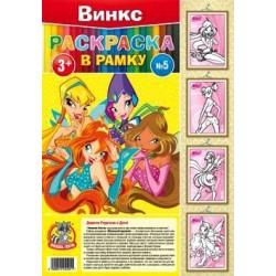 Набор раскрасок на картоне (В РАМКУ) А4 №005 Винкс