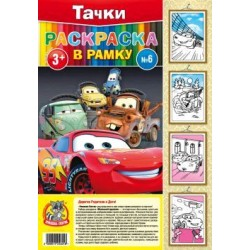 Набор раскрасок на картоне (В РАМКУ) А4 №006 Тачки