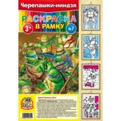Набор раскрасок на картоне (В РАМКУ) А4 №007 Черепашки