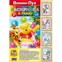 Набор раскрасок на картоне (В РАМКУ) А4 №008 Винни