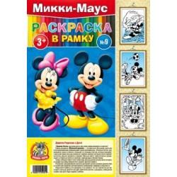 Набор раскрасок на картоне (В РАМКУ) А4 №009 Микки