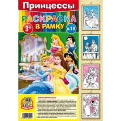 Набор раскрасок на картоне (В РАМКУ) А4 №010 Принцессы