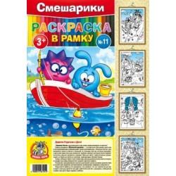 Набор раскрасок на картоне (В РАМКУ) А4 №011 Смешарики