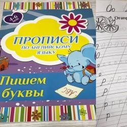 """Прописи_В-5 (24 стр) """"По английскому языку"""""""