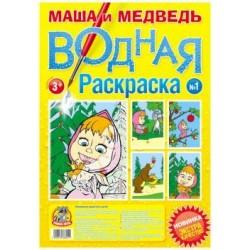 Раскраска водная А4 + кисточка НАБОР (Маша) №1 №10