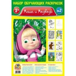 Набор обучающих раскрасок А4 (Маша) №1