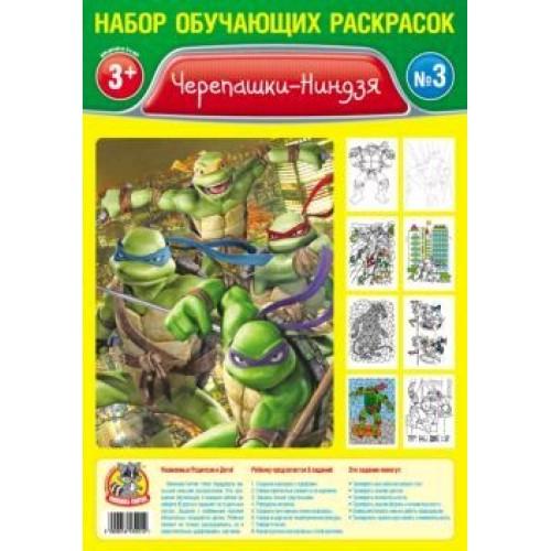 Набор обучающих раскрасок А4 (Черепашки) 003