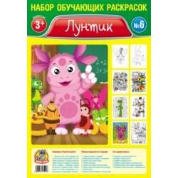 Набор обучающих раскрасок А4 (Лунтик) 006