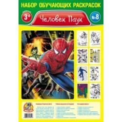 Набор обучающих раскрасок А4 (Человек -Паук) 008