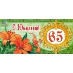 """Конверт для денег KDU """"C Юбилеем 65"""""""