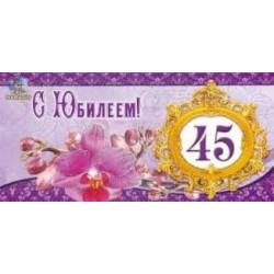 """Конверт для денег KDU """"C Юбилеем 45"""""""