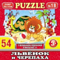 Пазлы №018 (155*115мм) Львенок и Черепаха 54 детали