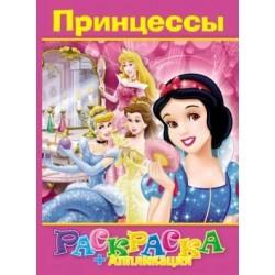 Раскраска А4 + апликация (Принцессы) 010