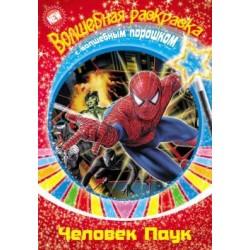 Раскраска А4 8лист волшебная-неведимка с порошком 010 (Человек-паук)