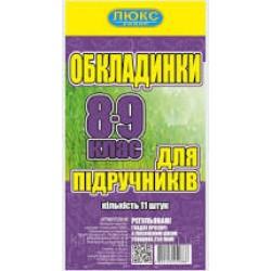 250 мкм Серия ДН Обложка для учебников  8-9 класс (арт 250-89)