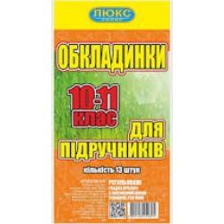 250 мкм Серия ДН Обложка для учебников 10-11 класс (арт 250-1011)