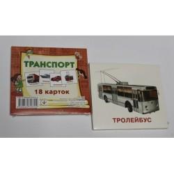 """Карточки обучающие (18 карточек) """"Транспорт"""""""