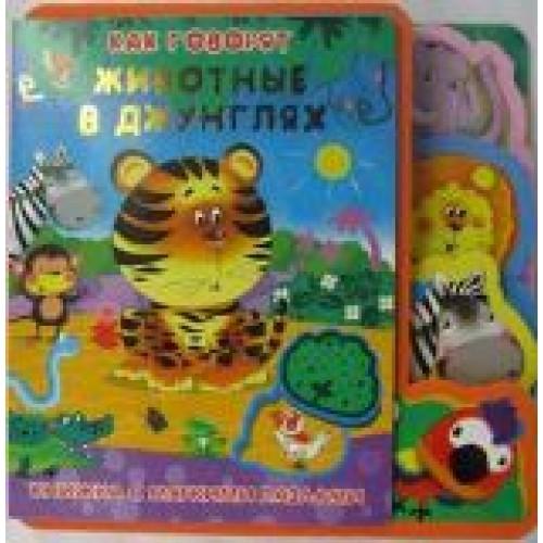 Книжка детская №22-ELS Как говорят животные в нашем лесу!