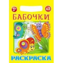 Раскраска с ручкой В5(маленькая) №003 Бабочки
