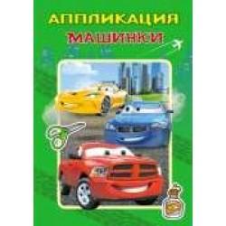 Апликация №008 Машинки