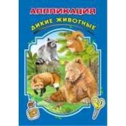 Апликация №009 Дикие животные