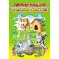 Апликация №010 Домашние животные