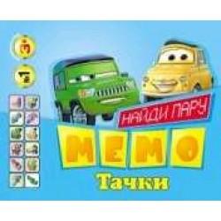 Карточки МЕМО № 001 Тачки