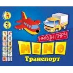 Карточки МЕМО № 014 Транспорт