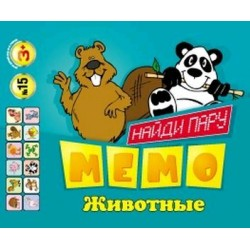 Карточки МЕМО № 015 Животные