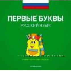 """Прописи Тетрадь 2 """"Первые буквы"""" ( Русский язык)"""