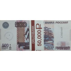 "Пачка денег (сувенир) №017 Рубли ""500"""