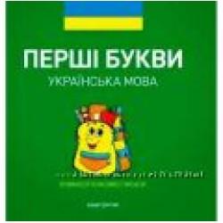 """Прописи Зошит 2 """"Перші букви"""" ( Українська мова)"""