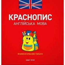 """Прописи Зошит 3 """"Краснопис"""" ( Англійська мова)"""