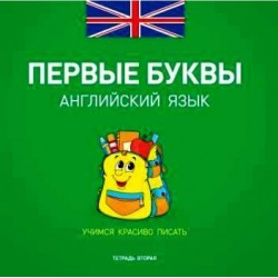 """Прописи Тетрадь 2 """"Первые буквы"""" ( Английский язык)"""