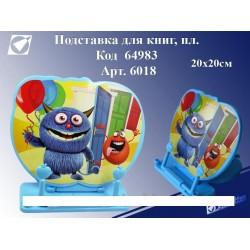 Подставка для книг пластм. 6018 Монстрики