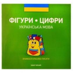 "Прописи Зошит 1 ""Фігуры-цифры"" ( Українська мова)"