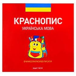 """Прописи Зошит 3 """"Краснопис"""" ( Українська мова)"""