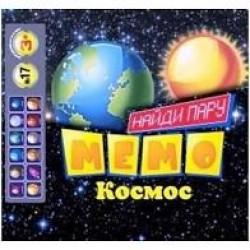 Карточки МЕМО № 017 Космос